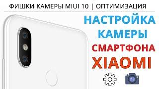 настройка камеры смартфона XIAOMI MIUI 10