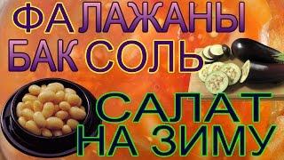 Салат  фасоль с баклажанами. Консервация на зиму.