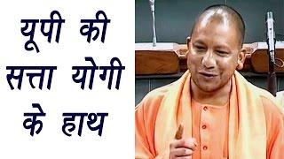 Yogi Adityanath named Uttar Pradesh Chief Minister | वनइंडिया हिंदी