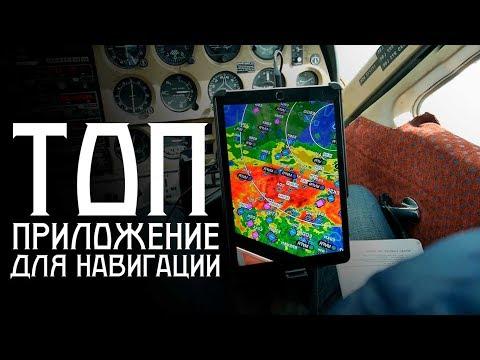 Лучшее приложение для пилота! Обзор Garmin Pilot