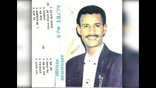 Aregahegne Werash - Beteseb Kegeba ቤተሠብ ከገባ (Amharic)