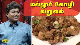 Mallur Kozhli Varuval | Chef Damu | Actor Pandi | Celebrity Kitchen | Jaya TV - 20-08-2020 Cooking Show