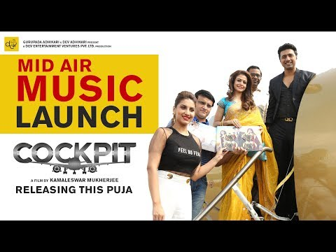COCKPIT Music Launch | DEV | Koel Mallick | Rukmini Maitra | Arindom Chatterjee