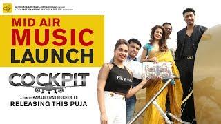 COCKPIT Music Launch | DEV | Koel Mallick | Rukmini Maitra | Arindom Chatterjee
