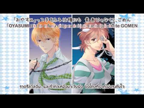 「BROTHERS CONFLICT」Test effect Karaoke