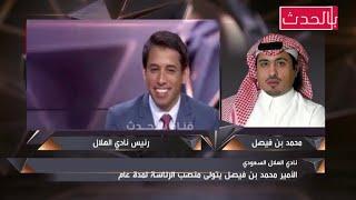 عاجل | أول تصريح لـ الأمير محمد بن  فيصل رئيس الهلال الجديد مع بتال القوس
