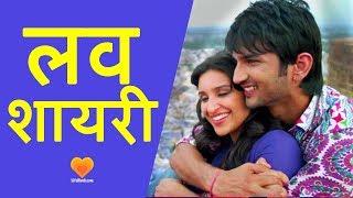 सच्चे प्यार के लिए शायरी - Love Shayari for GF