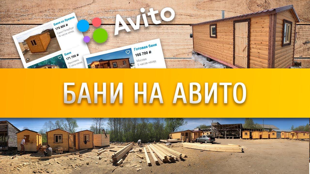 Бани под ключ на Авито - YouTube