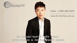 видео Клиника лечения выпадения волос и облысения IHC