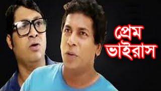 Prem Virus Mosharraf Karim HD Bangla natok