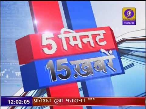 5 MIN 15 KHABREN 5 May 2019 । 5 मिनट 15 खबरें । DD NEWS MP।