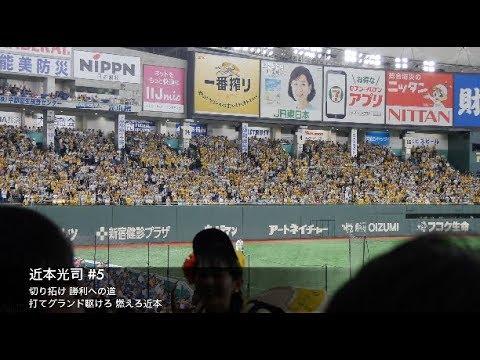 2019年度 阪神タイガース 応援歌メドレー