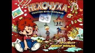 DVD - меню : Нехочуха. Сборник мультфильмов (1977 -1986)