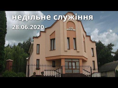 Недільне служіння (28.06.2020)