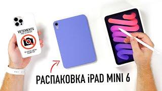 Распаковка iPad mini 6 фиолетового цвета. A15 Bionic, дизайн в стиле Air и 8.3 дюйма. Дождались?