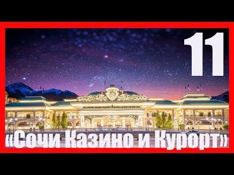 Казино сочи официальный сайт красная поляна вакансии.из YouTube · Длительность: 2 мин42 с