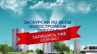Бесплатные информационные туры выходного дня по новостройкам Одессы и Черноморска