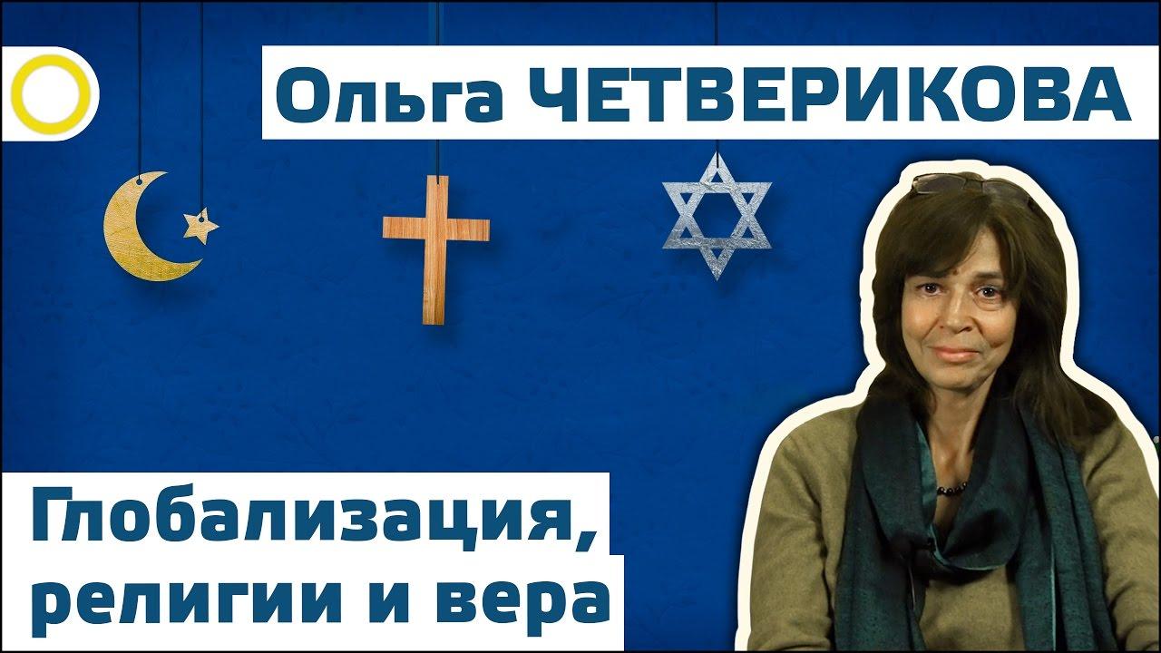 Ольга Четверикова. Глобализация, религии и вера. 10.10.2016 [РАССВЕТ]