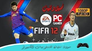 طريقة تحميل و تثبيت لعبة FIFA 12 مع التعليق العربي لعصام الشوالي