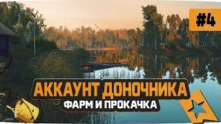 Русская Рыбалка 4 — Новичок пытается фармить серебро. Доночник 4