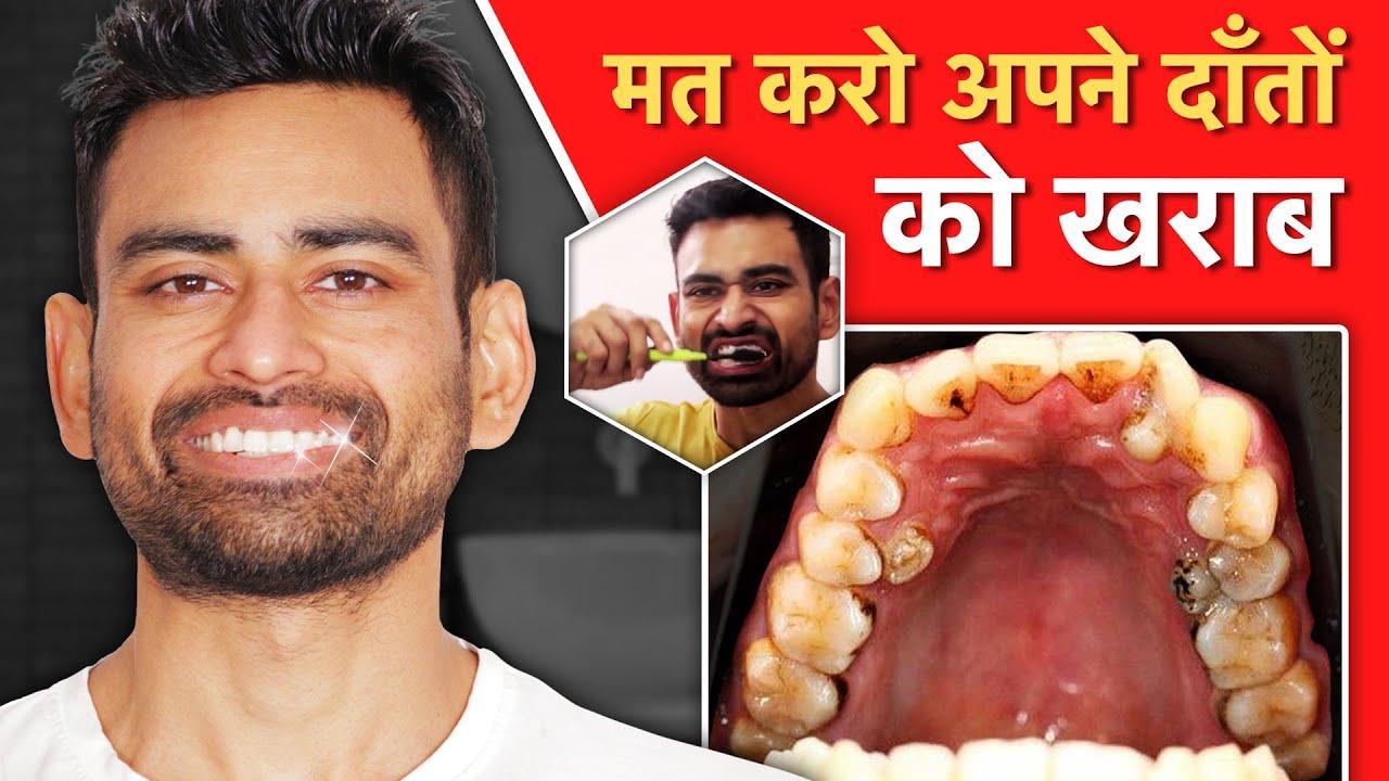 दांतो की Problems से Permanent छुटकारा पाएं (Mouth Ulcers, Bleeding Gums, Bad Breath, Cavities)