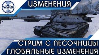 СТРИМ С ПЕСОЧНИЦЫ, СМОТРИМ ГЛОБАЛЬНЫЕ ИЗМЕНЕНИЯ World of Tanks