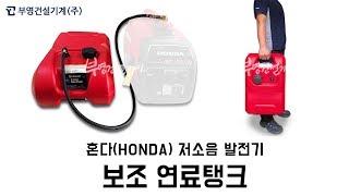 혼다(HONDA) 보조연료탱크 / 저소음 발전기(EU1…