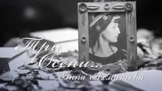 """Стихотворение Анны Ахматовой """"Три осени"""""""