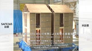 住宅紹介|共同開発制震装置SAFE365による制震性能比較実験