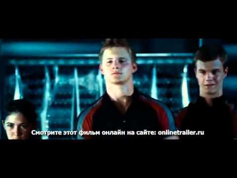 Голодные игры(The Hunger Games).Русский перевод.Трейлер 2012.HD