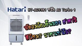 รีวิว พัดลมไอเย็นฮาตาริ Hatari AC Turbo 1 หรือ AC33R1 จากผู้ใช้งานจริง และราคาเท่าไร
