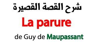 تعلم الفرنسية:  شرح القصة القصيرة  « العقد »  للكاتب الفرنسي غي دو موباسان La Parure Maupassant