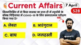 5:00 AM - Current Affairs Quiz 2020 by Bhunesh Sir | 7 April 2020 | Current Affairs Today