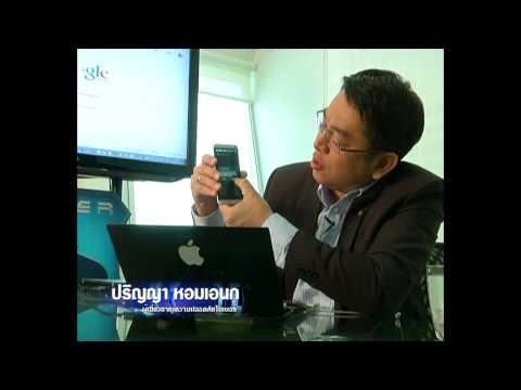 Cyber911 - กรณีการแฮกเว็บ mcthai.co.th