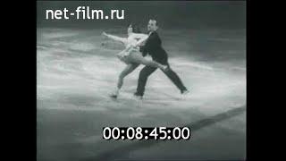 1957г Фигурное катание международные соревнования Берлин