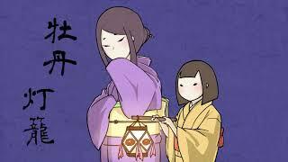 【昔話朗読】牡丹燈籠【福娘童話集】