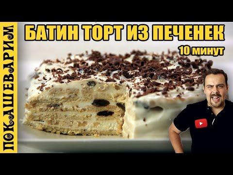 Печенье юбилейное калорийность 1 штуки