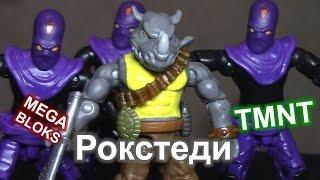 TMNT Черепашки Ниндзя Мега Блокс (MEGA BLOKS) Злодей Рокстеди