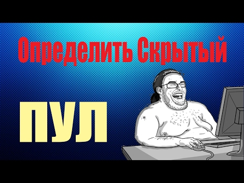 видео: dota 2 Как определить скрытй пул. ЛЕГКО