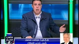 مرتضى منصور لـ احمد الشريف: أنت زملكاوي