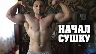 постер к видео Форма перед СУШКОЙ + пара важных советов о похудении начинающим
