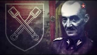 бригада СС Дирлевангера .История самого КРОВАВОГО подразделения вермахта