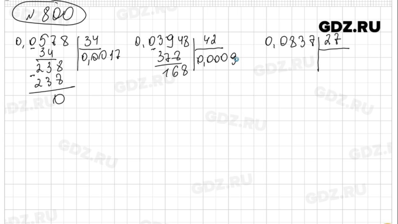 зубарева математика домашние работы решебник 5 класс