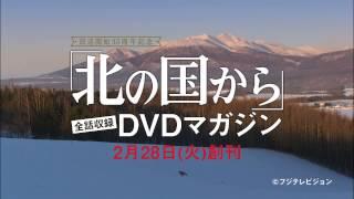連続テレビドラマ全24話・ドラマスペシャル8作品――国民的人気ドラマを初...
