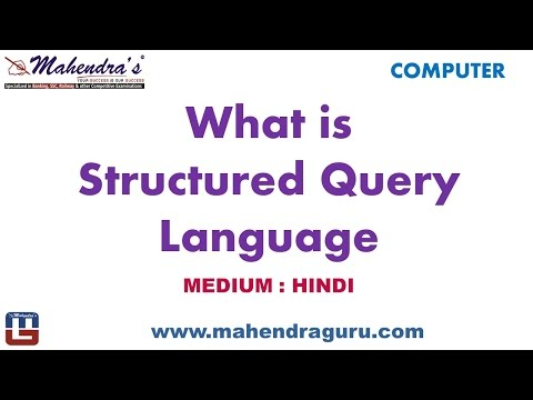 What is Structured Query Language? : Hindi Version