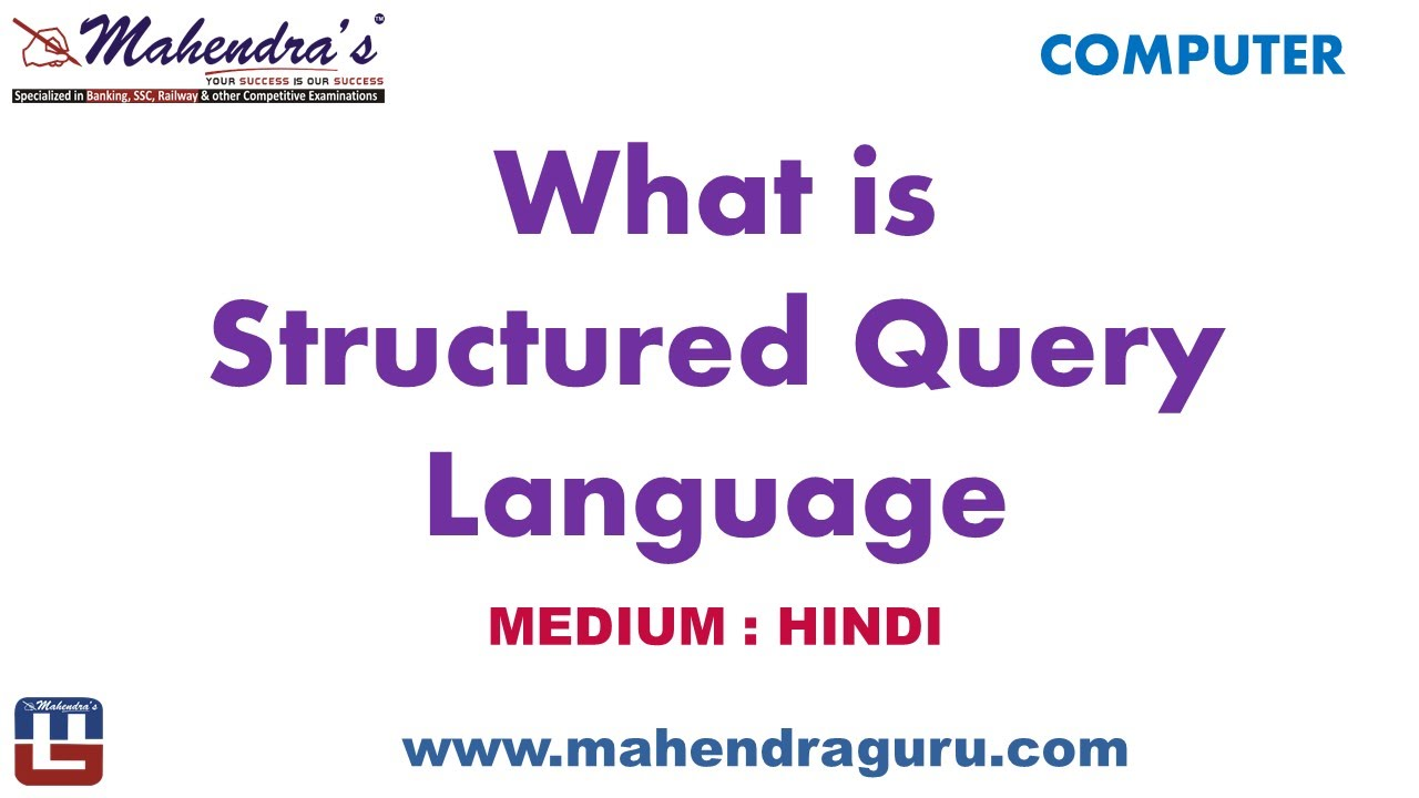 understanding structured query language Sql is the query language used to access, maintain and share data with the  relational  you will gain understanding of the relational db and have hands-on .