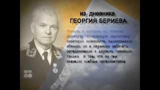 Выдающиеся авиаконструкторы СССР (фильм 3) (2012) смотреть онлайн