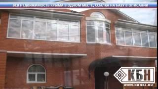 Квартиры в пригороде севастополя