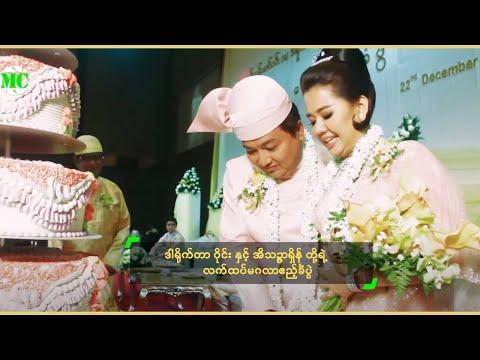 The wedding reception of Director Wyne & Ei Thinzar Shain