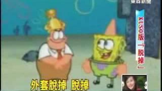 海綿寶寶也脫掉! MV超KUSO  海綿寶寶KUSO版「脫掉」